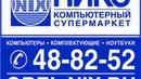 Розыгрыш НИКС Орел 23 11 2018