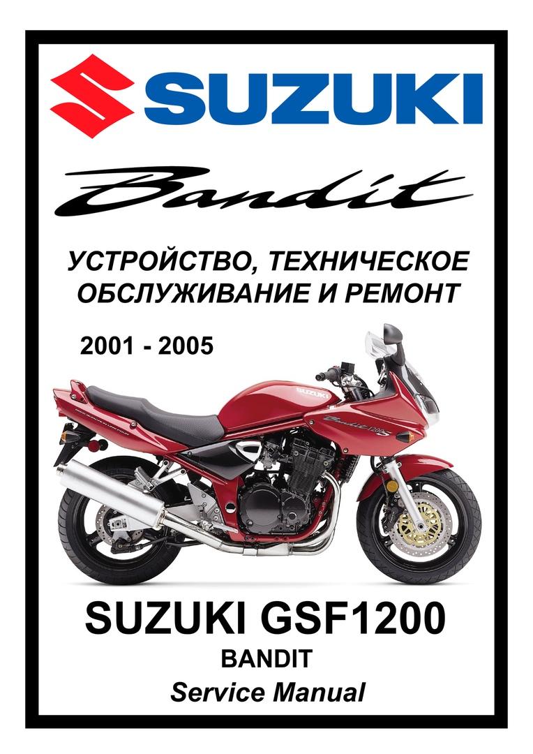 Suzuki GSF1200 Bandit (2001-2005)