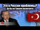 Это в России проблемы? Да Вы на Турцию посмотрите!