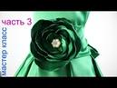 Сшить Праздничное Платье с Юбкой Солнце асимметричного кроя делаем пояс и цветок часть 3
