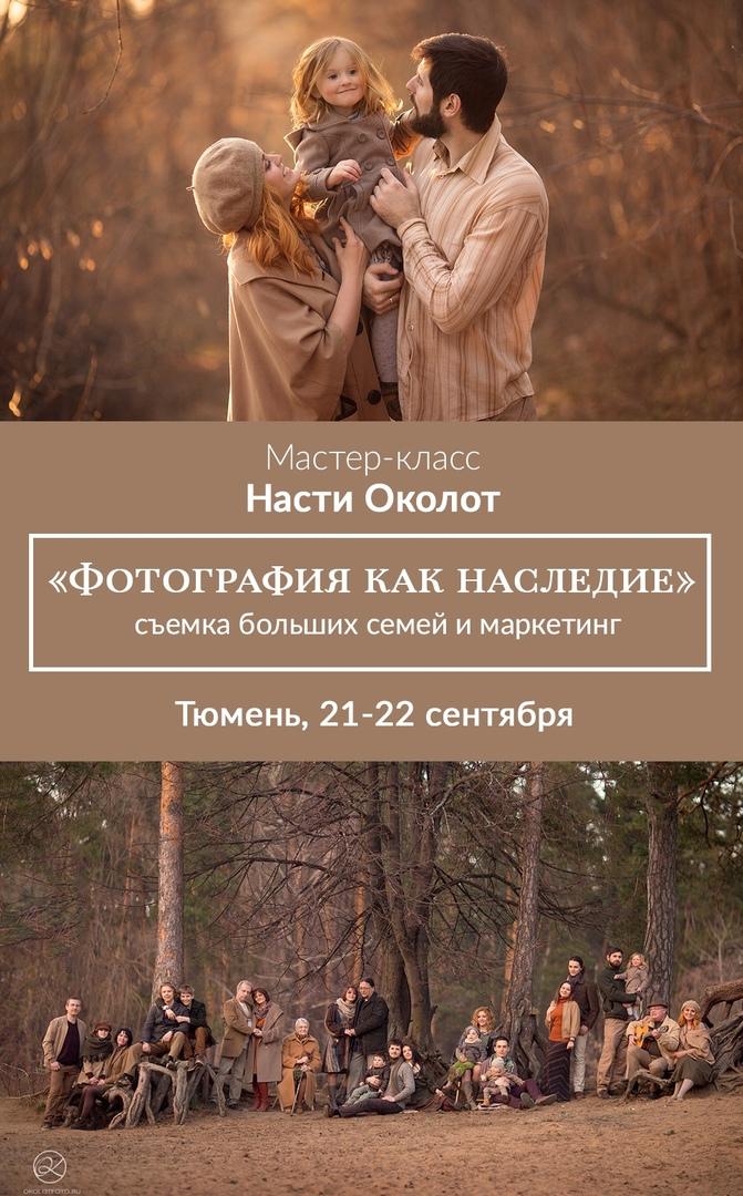 Афиша МК Насти Околот в ТЮМЕНИ 21-22 сентября 2019г