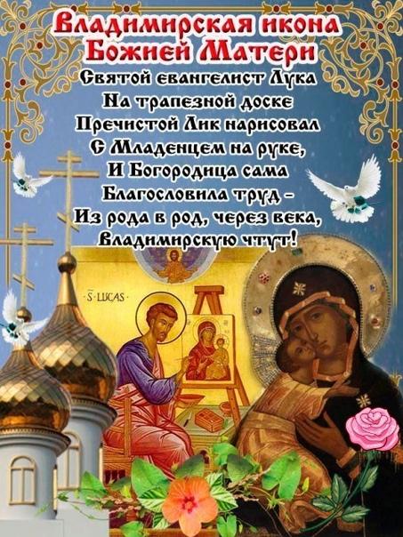 Днем, с праздником владимирской иконы божией матери открытки