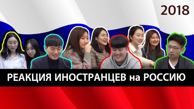 РЕАКЦИЯ КОРЕЙЦЕВ НА РОССИЮ 2018 БАНЯ СПЕЦНАЗ ТАНЦЫ ГОРОДА