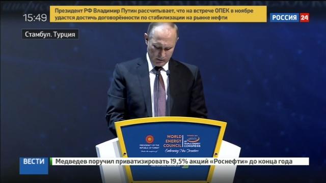 Новости на Россия 24 • Владимир Путин выступил с речью на Энергетическом конгрессе