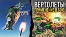 Вертолеты применение в бою / War Thunder