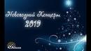 Город Абаза Новогодний концерт 2019