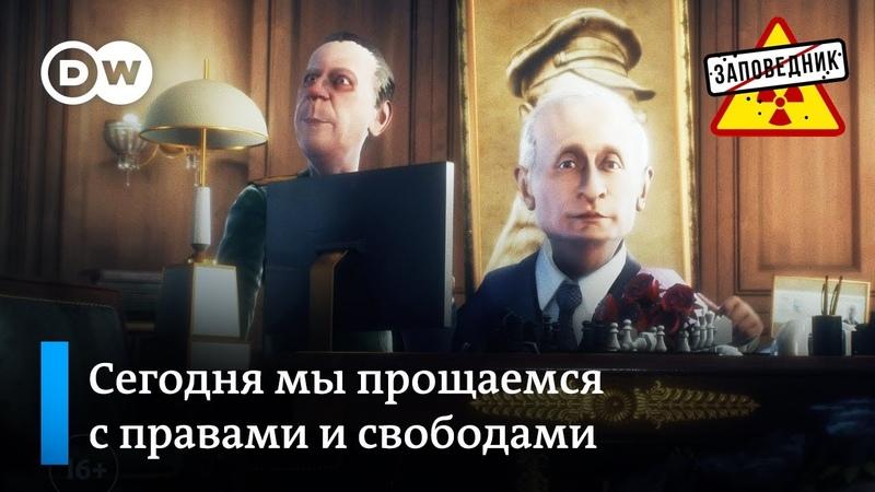 Путин провожает в последний путь права и свободы граждан – Заповедник, выпуск 54, сюжет 2