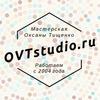 OVTstudio.ru | Мастерская Оксаны Тищенко
