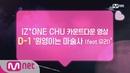 IZ*ONE CHU [카운트다운/원영] ♡D-1♡ ′원영이는 마술사(feat.유리)′ 181025 EP.0