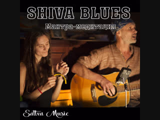 SHIVA BLUES ~ Мантра-медитация /#live 30.12.18/