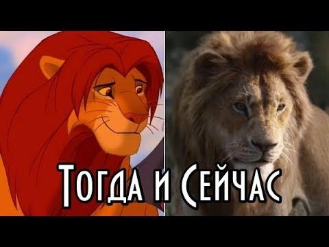 Король Лев Сравнение Персонажей Мультфильм 1994 vs Фильм 2019 Король Лев Тогда И Сейчас