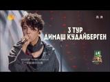 3 ТУР. Димаш Кудайбергенов - Show must go on I'm a singer HD