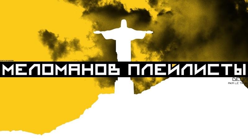 Detsl aka Le Truk Меломанов плейлисты Alexay Beats production