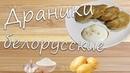 Драники ВЕЛИКОЛЕПНЫЕ ЗНАМЕНИТЫЙ рецепт Деруны белорусские картофельные оладьи Potato fritters