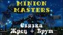 Minion Masters 27. Разрушитель, боевая связка. Бесплатно, ММО карточная игра, стратегии, экшен ПВП