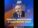 Экс-глава Дагестана Абдулатипов о задержании своего брата[MDK DAGESTAN]