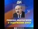 Экс глава Дагестана Абдулатипов о задержании своего брата MDK DAGESTAN