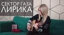 Как играть СЕКТОР ГАЗА - ЛИРИКА / Разбор/Аккорды/Табы