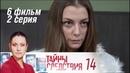 Тайны следствия 14 сезон 6 фильм Добрый человек 2 серия 2014 Детектив @ Русские сериалы