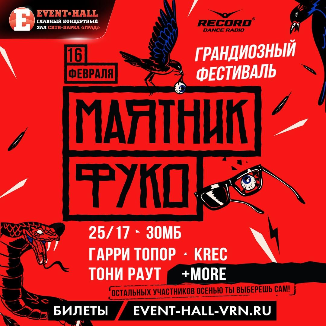 Афиша Воронеж Маятник Фуко / 16 февраля 2019 / Event-Hall