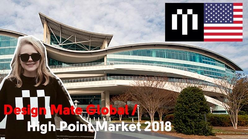 Design Mate Global / High Point Market fall 2018
