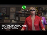 GTA 5 Union Role Play - Парикмахерские и Барбершопы (GTA 5 RP)