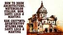 Акварель и перо. Городской скетчинг - видео шаг за шагом. Рисунок Рима, Италия, скетчбук