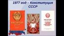 Захват власти Законы СССР действуют по законам РФирмы
