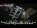Челленджер и прелюбодеяние в космосе Исламское напоминание ᴴᴰ mp4