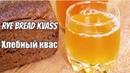 Хлебный квас - рецепт вкусного кваса из ржаного хлеба / Rye bread kvass ♡ English subtitles