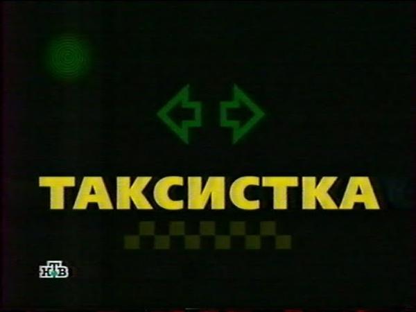 Таксистка (НТВ, 16.01.2004) Анонс