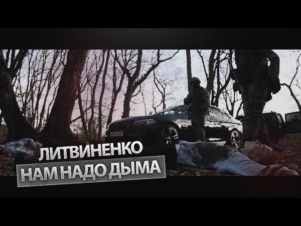 ЛИТВИНЕНКО - Нам надо дыма (официальный клип, 2019)