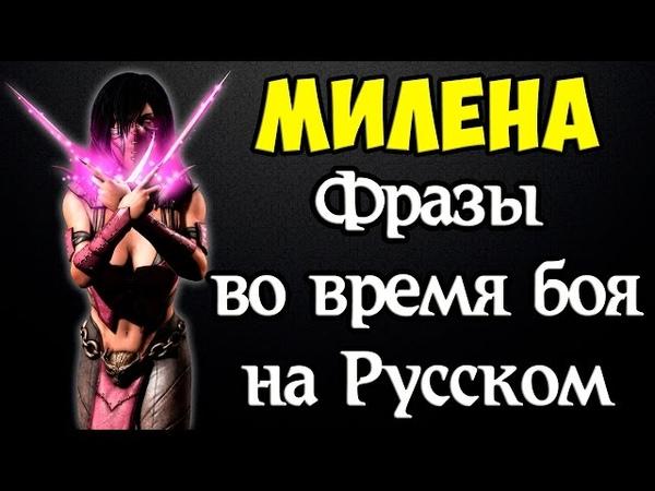 MK X - Милена (Фразы во время боя на Русском)