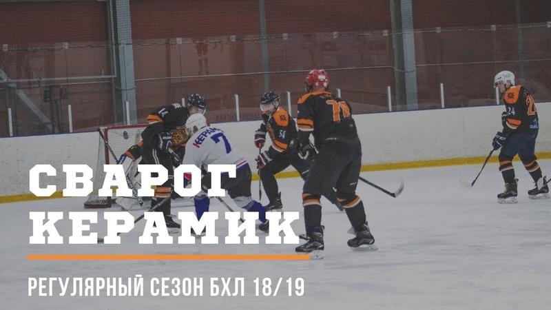 БХЛ 18 19 Сварог vs Керамик 4 0