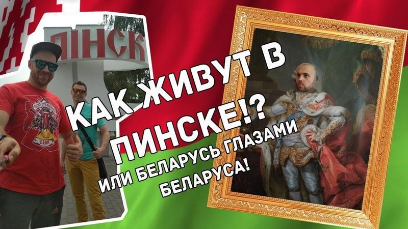 Путешествие в Пинск 2018. Беларусь глазами Беларуса