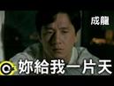 成龍 Jackie Chan 妳給我一片天 You give me a new world 台視「倚天屠龍記」主題曲 Official Music Video