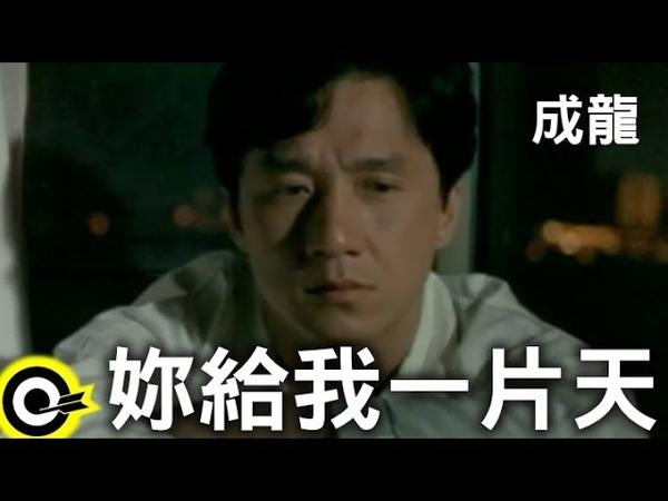 成龍 Jackie Chan【妳給我一片天 You give me a new world】台視「倚天屠龍記」主題曲 Official Music Video