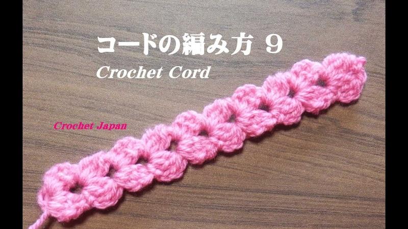 コードの編み方 9 【かぎ針編み】How to Crochet cord