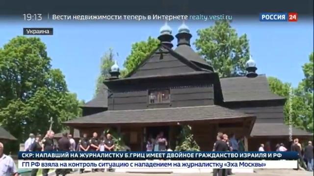 Новости на Россия 24 • Униатские рейдеры: на Украине греко-католики захватили православный храм 16 века