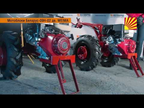 Видеообзор: мотоблок Беларус-09Н-02 (дв.WEIMA)
