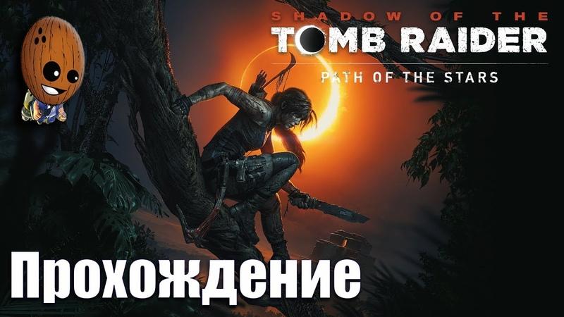 Shadow of the Tomb Raider - Прохождение 12➤ Головоломка с кровью, нефтью и огнем. Статуэтка змеи.