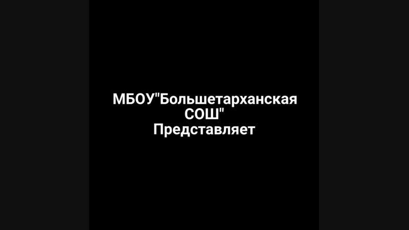 РДШ ДеньРожденияРДШ МБОУБольшетарханская СОШ