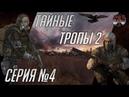 S.T.A.L.K.E.R. - Тайные Тропы 2 ч.4