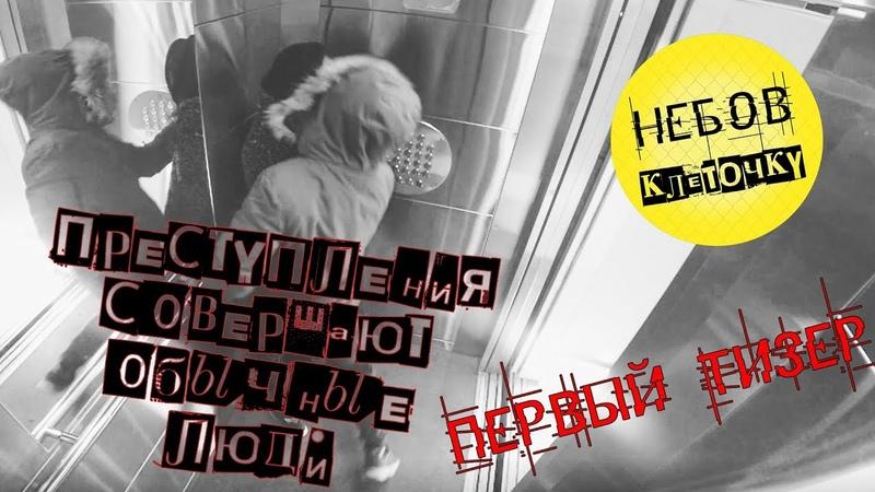 Тизер Небов Клеточку