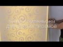 Рулонные шторы Луволайт одна над другой - композиционное исполнение