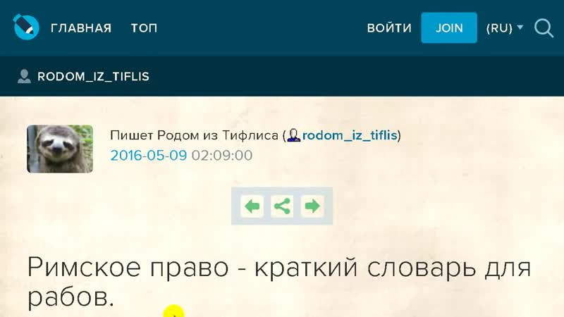 Римское право.Российская конституция по Римскому праву..Плебеи и рабы.