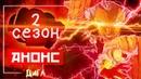2 СЕЗОН АНИМЕ ВАНПАНЧМЕН ОФИЦИАЛЬНЫЙ АНОНС АНИМЕ One Punch Man на АПРЕЛЬ 2019 АНИМЕ НОВОСТИ