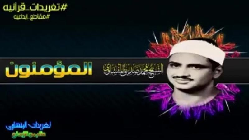 الشيخ محمد صديق المنشاوي رحمه الله