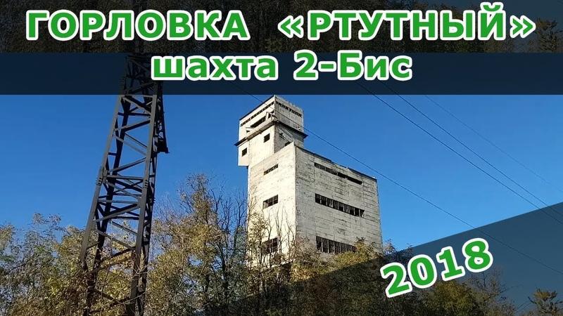 ГОРЛОВКА 2018. ПОСЁЛОК РТУТНЫЙ.