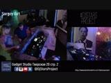 Вечеринка в Gadget Studio 3